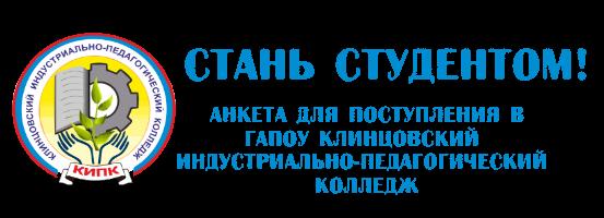ГАПОУ Клинцовский индустриально-педагогический колледж